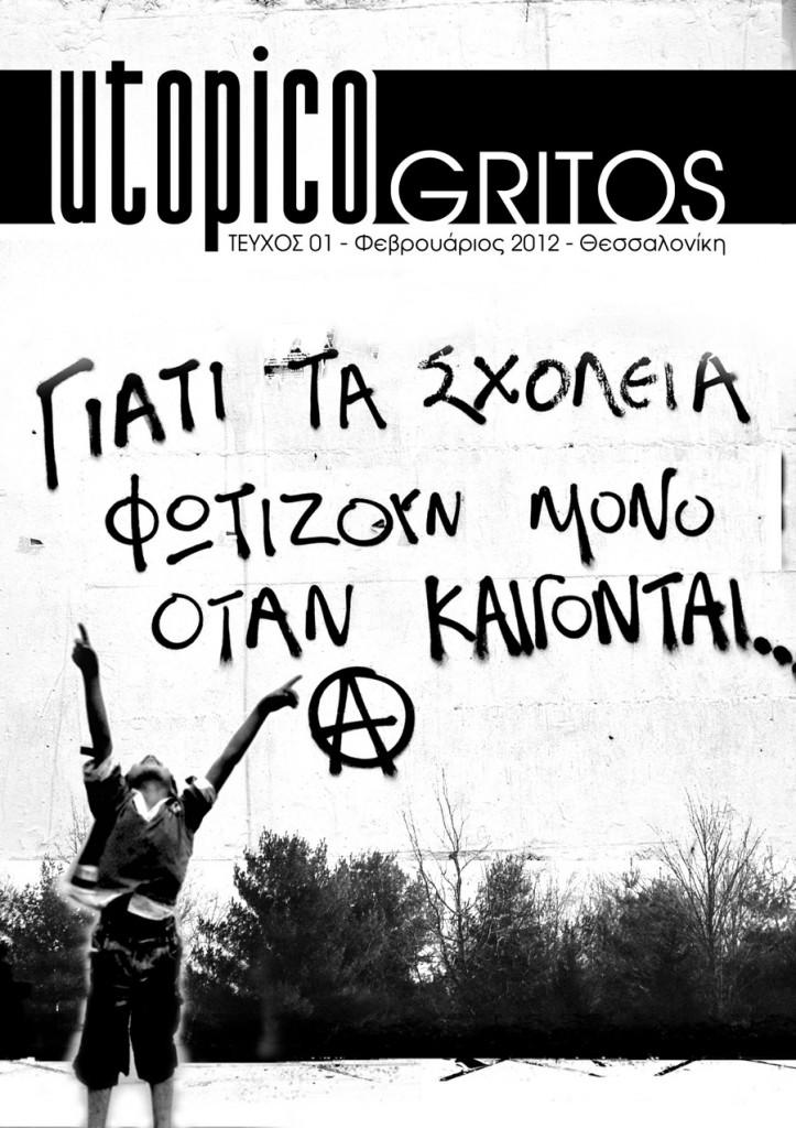 Utopicos Gritos - Τεύχος 01 - Φεβρουάριος 2012